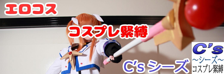 C's~シーズ~