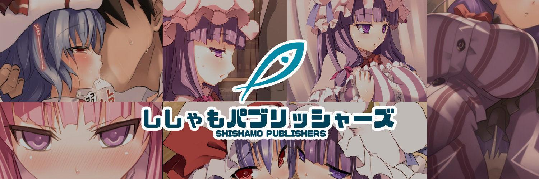 sisyamo2%(ししゃもパブリッシャーズ)のファンクラブ