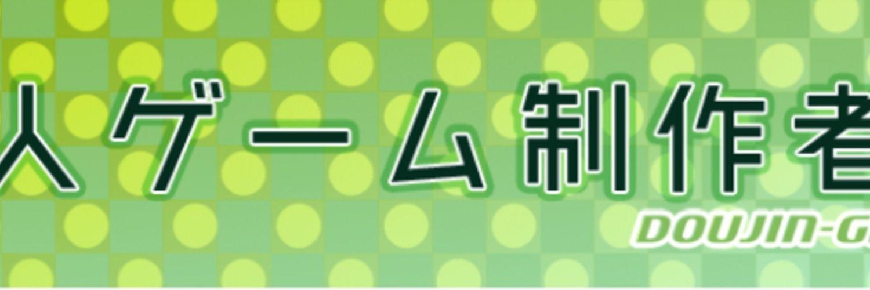関西同人ゲーム制作者交流会友の会