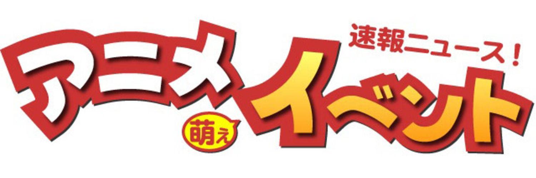 アニメ萌えイベントの速報ニュース!ファンクラブ
