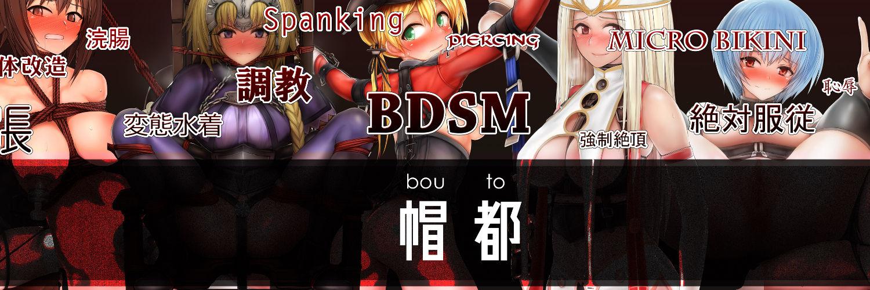 帽都のBDSM絵を待つ会(時々健全絵)