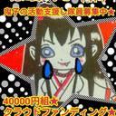 鬼子の活動支援し隊★40000円組★クラウドファンディング制作品プレゼント