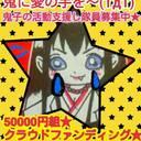 鬼子の人間界の活動支援し隊★50000円組★クラウドファンディング制作品プレゼント