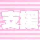 【支援者コース】