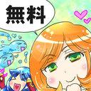 【無料】作業進捗/web漫画のPDF/体験版DL等