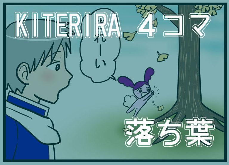 【KITERIRA 4コマ】落ち葉