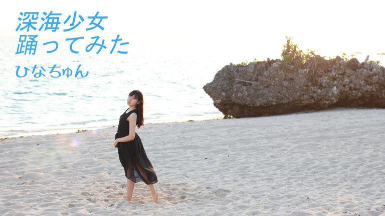 【ひなちゅん】【踊ってみた】深海少女【最強属性】