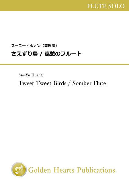 スーユー・ホァンの独奏フルートのための新作「さえずり鳥 / 哀愁のフルート」2曲セット販売開始!