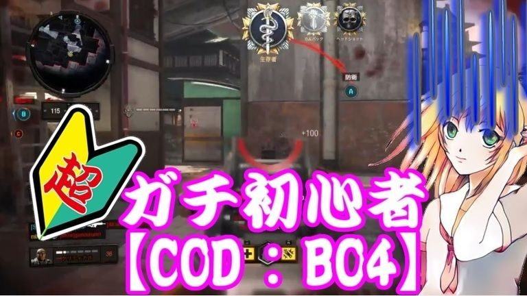 【COD:BO4】ガチ初心者のFPSヤバすぎ!【ネット声優】