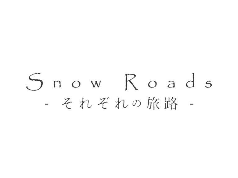 新曲「Snow Roads -それぞれの旅路-」できましたァァ!