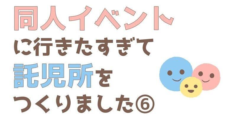 (6)とんでもない大ピンチに神降臨!