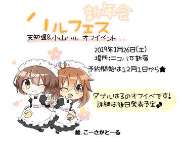 【告知】ハルフェス★新年会