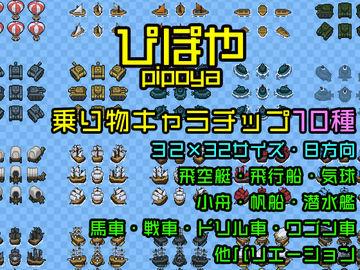 【王様プラン】『ぴぽや乗り物キャラチップ素材10種』追加