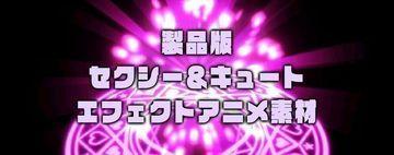 【進捗】製品版『セクシー&キュートエフェクトアニメ素材』100点中残り41点