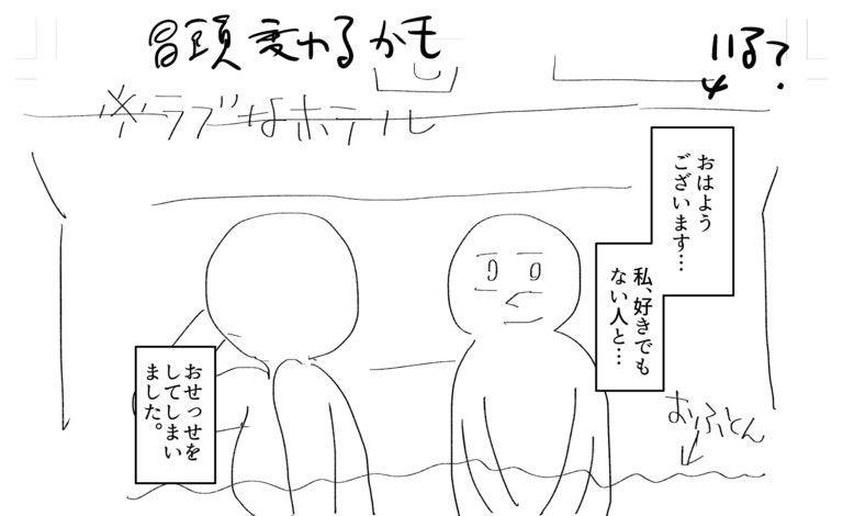 鈴木先輩先生「春眠暁を覚えず」ネーム版