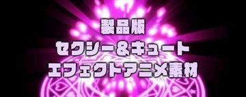 【進捗】製品版『セクシー&キュートエフェクトアニメ素材』100点完成!