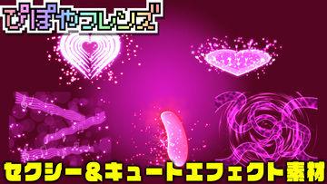 【お宝プラン】11月限定素材「セクシー&キュートエフェクトアニメ素材5セット」