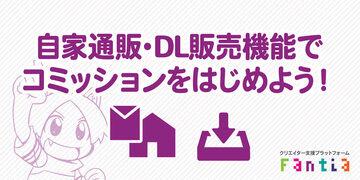 【Tips】自家通販・DL販売機能でコミッションをはじめよう!