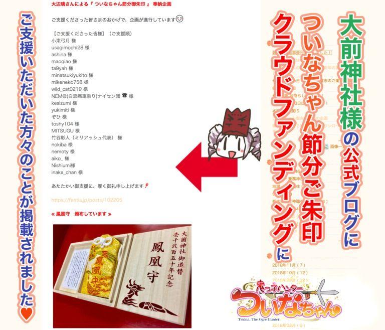 【ご朱印クラファン】大前神社様のブログに支援者の方のお名前が掲載されました!【メディア掲載情報】