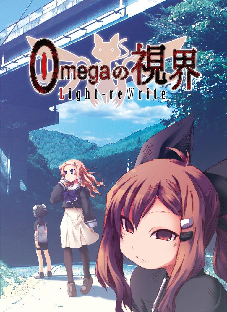 Omegaの視界リライト新ロゴです