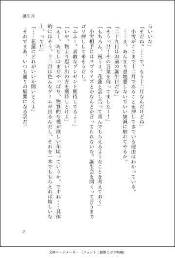 【更新告知】 2018/12/01 製作手記