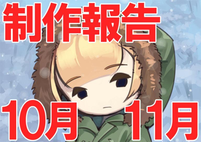 10月・11月制作報告