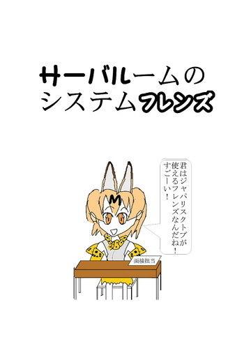 けもフレこんてんつ(~2017/06/19)