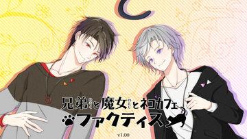 【新作ゲーム公開】兄弟と魔女とネコカフェ -ファクティス-