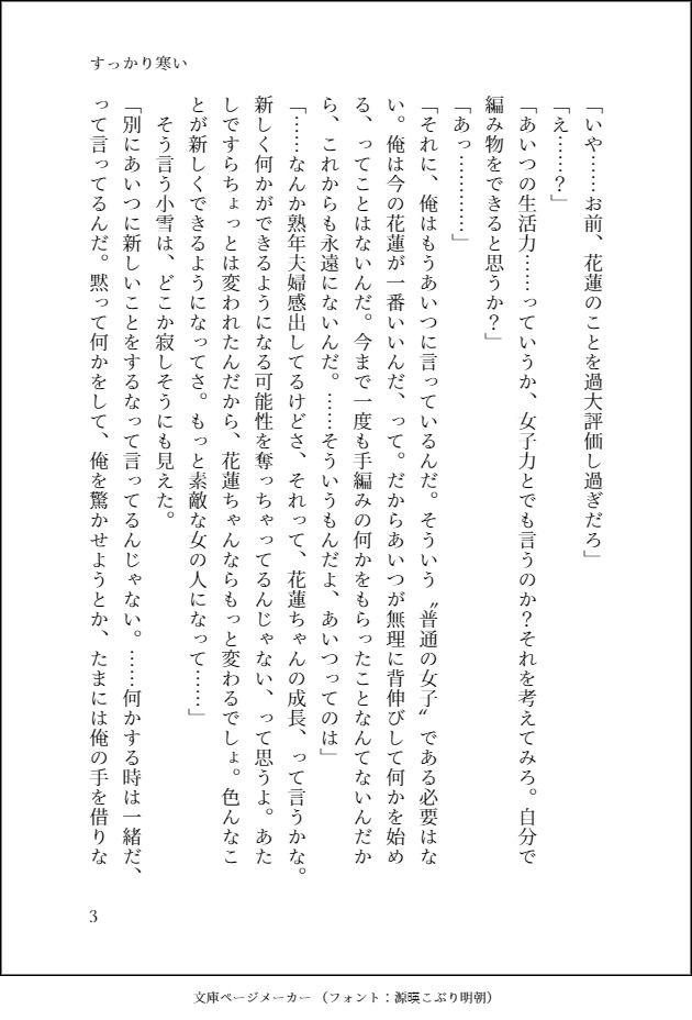 【更新告知】2018/12/08 製作手記
