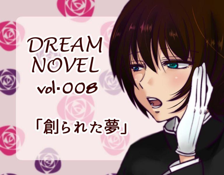 ドリームノベル♡vol.008「創られた夢」