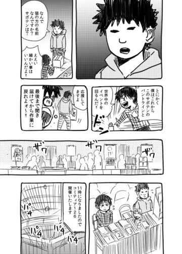 コミティア126レポ漫画その4