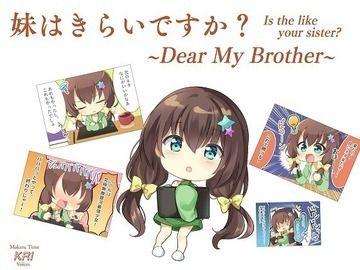 【宣伝】妹はきらいですか?~Dear My Brother~予告音声出ました