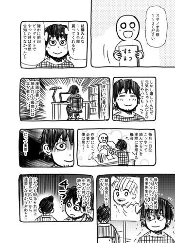 コミティア126レポ漫画その5