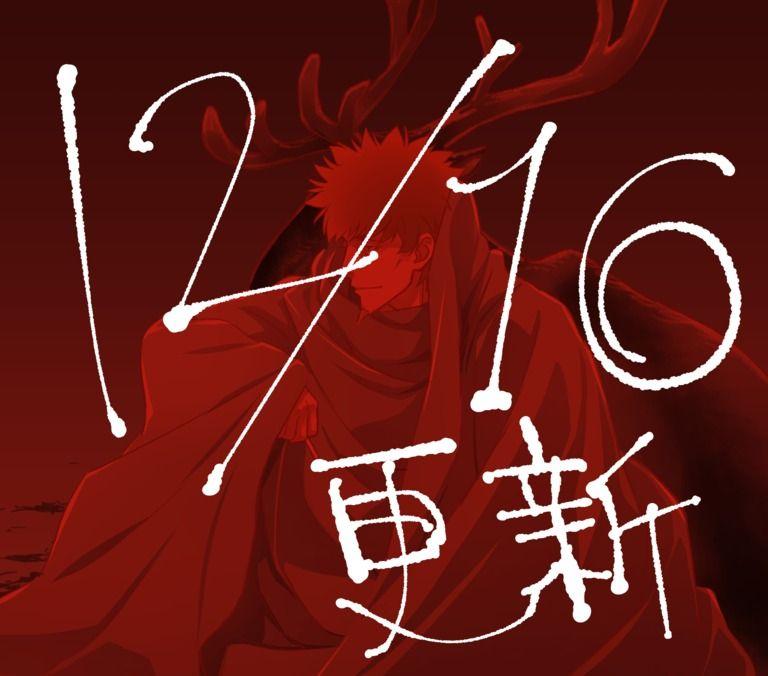12月16日更新 (赤身)