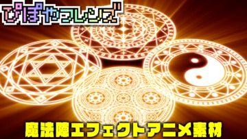【お宝プラン】12月限定素材「魔法陣エフェクトアニメ素材40セット」