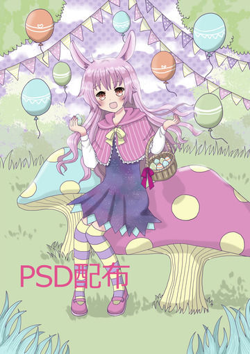 【PSD配布】6月号