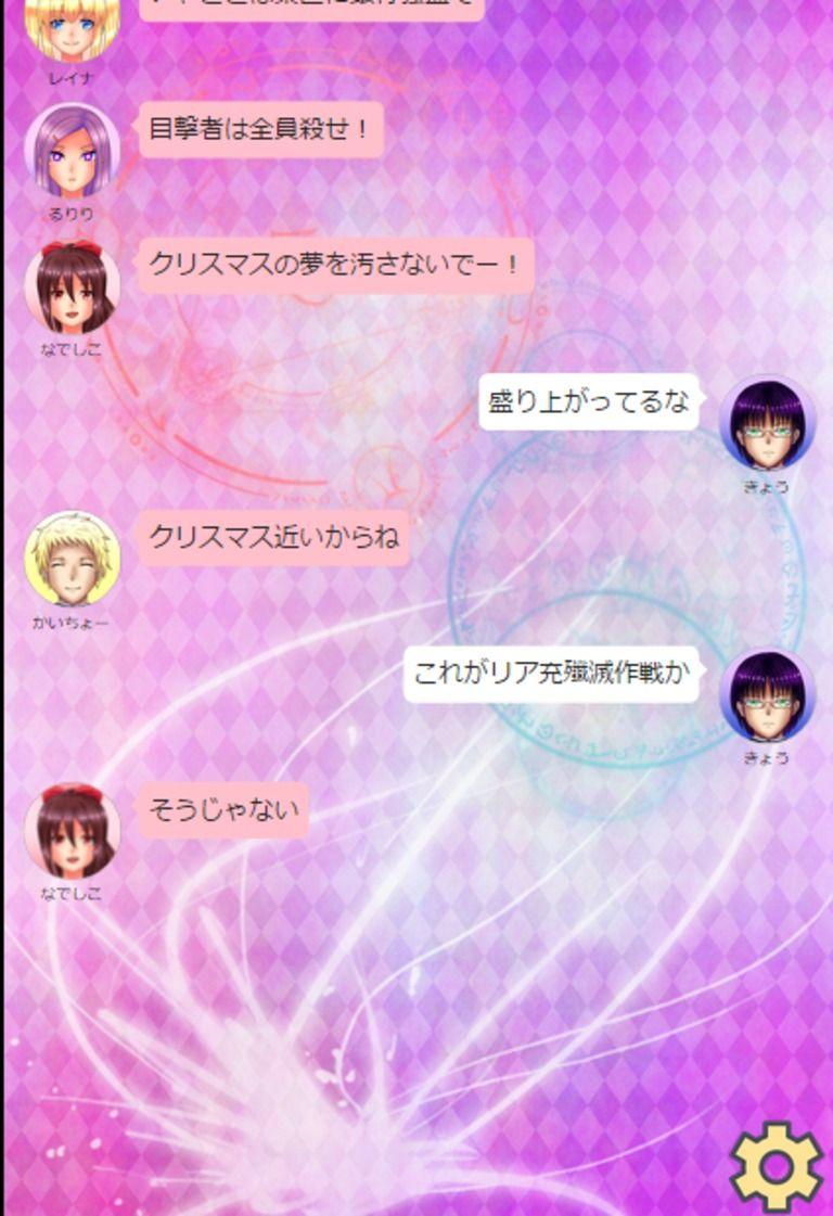 フリゲ『中二病クリスマス予定チャット』公開!&キャラ紹介