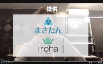 【動画】来兎教の第261回