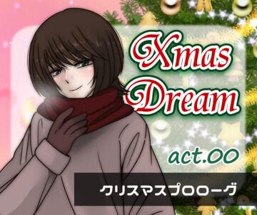 クリスマスシチュエーションボイスact.00「クリスマスプロローグ」サンプル