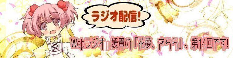 """【webラジオ配信】♪Happy(○´3`)ノ""""┌iiii┐ヾ(´ε`○)Birthday♪"""