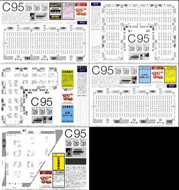 C95コミケ:サークル/企業 配置図 全5枚 コンビニ出力(セブンイレブンのネットプリント)の予約番号