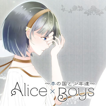 【ALICE×BOYS】副読本予約開始しました