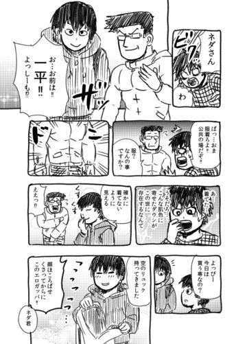 コミティア126レポ漫画その6