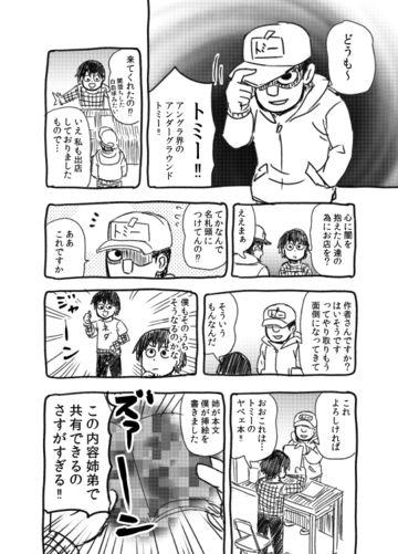 コミティア126レポ漫画その7