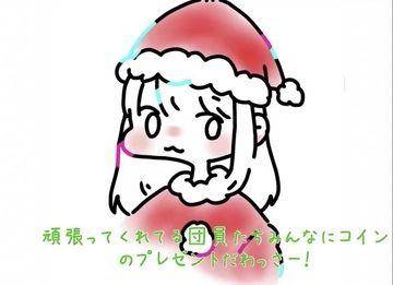 わさらーからのクリスマスプレゼント