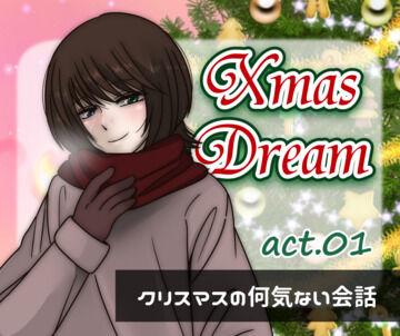 クリスマスシチュエーションボイスact.01「クリスマスの何気ない会話」