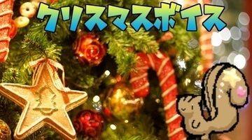 【Fantia会員限定】クリスマスボイスプレゼント♪