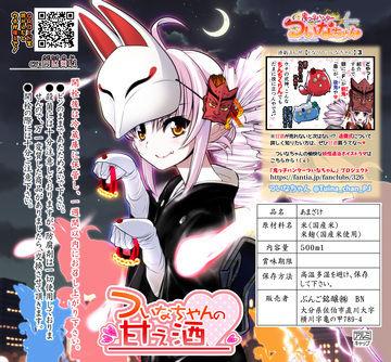 【大好評】ついなちゃん甘酒 2018年冬ver.発売💕【王子・狐の行列】