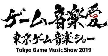 【東京ゲーム音楽ショー】ライブのゲスト その2