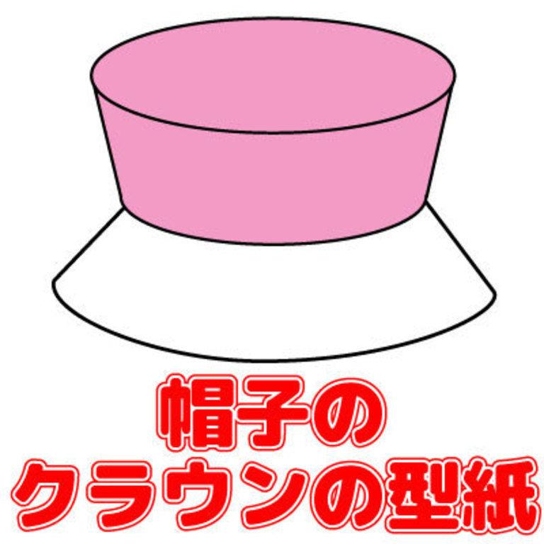 帽子の上の部分をイラストの比率に合わせて作る自動計算